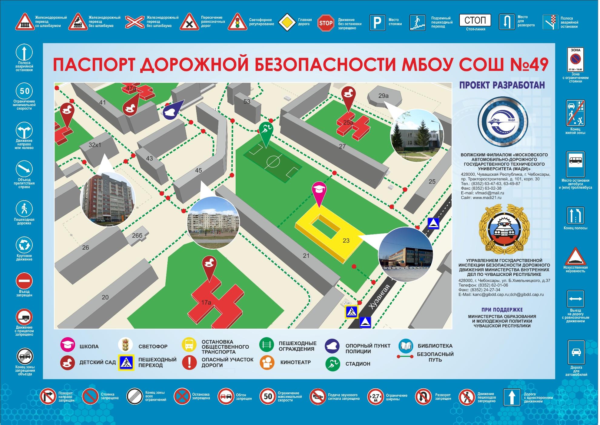 Конкурс схема дорожной безопасности